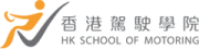Hong Kong School of Motoring